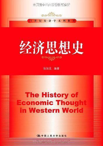 经济思想史-买卖二手书,就上旧书街