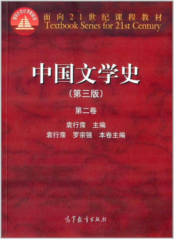中国文学史(第三版)(第二卷)