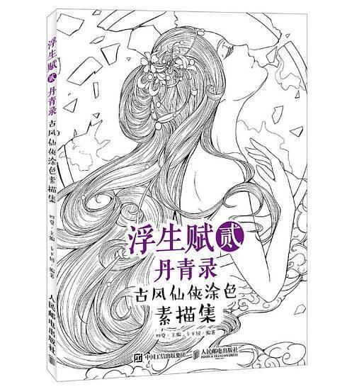浮生赋贰·丹青录:古风仙侠涂色素描集