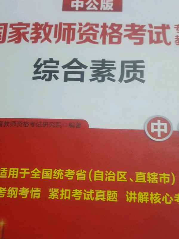 中公版 国家教师资格考试专用教材 综合素质·中学-买卖二手书,就上旧书街