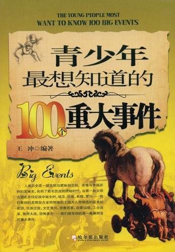 青少年最想知道的100个重大事件-买卖二手书,就上旧书街