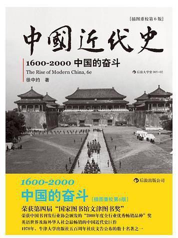 中国近代史(已删除)-买卖二手书,就上旧书街