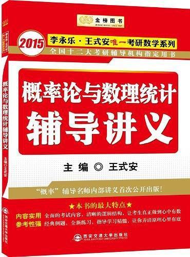 金榜图书·李永乐·王式安唯一考研数学系列