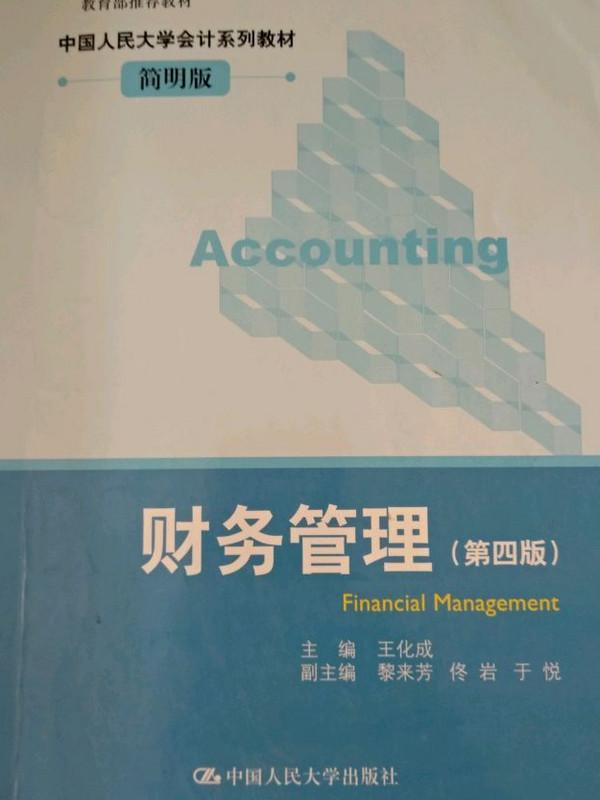 财务管理(第4版)(简明版)-买卖二手书,就上旧书街