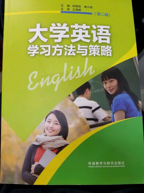 大学英语方法与策略第二版