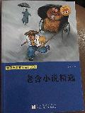 世界少年文学经典文库