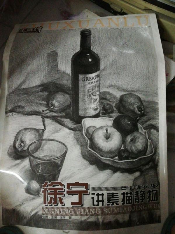 徐宁讲素描静物