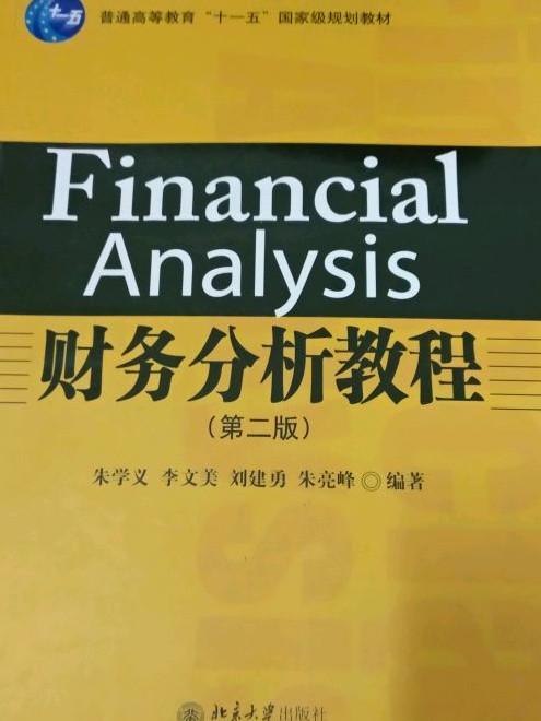 """财务分析教程(第2版)/普通高等教育""""十一五""""国家级规划教材-买卖二手书,就上旧书街"""