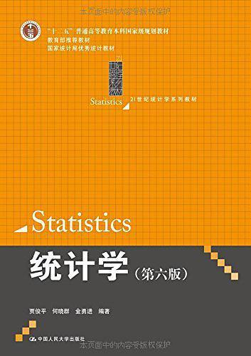 统计学-买卖二手书,就上旧书街