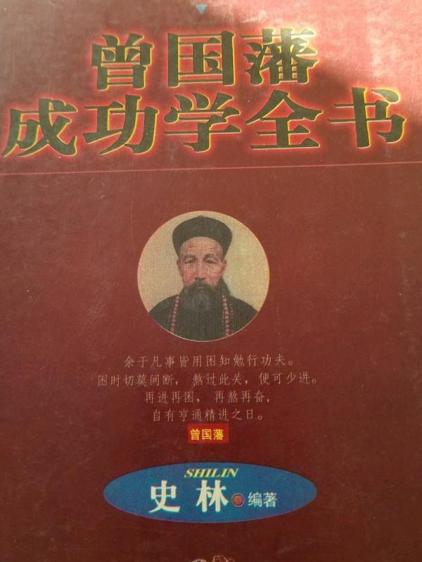 曾国藩成功学全书(下)