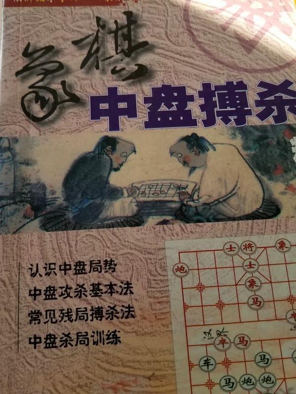 象棋完全入门手册