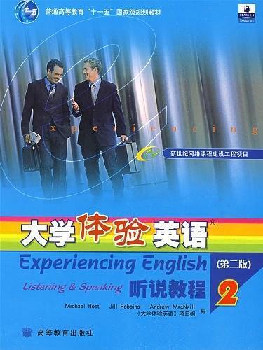大学体验英语听说教程2