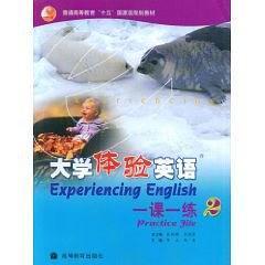 大学体验英语一课一练。2