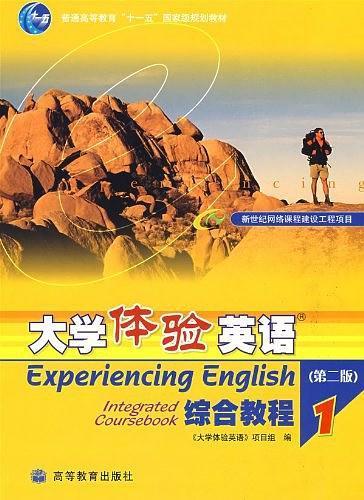 大学体验英语综合教程1