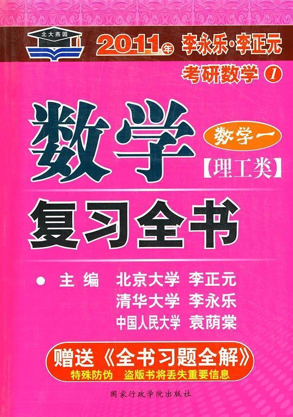 2012年李永乐.李正元·考研数学1:数学复习全书习题全解(数学1)(理工类)