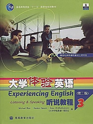大学体验英语听说教程3