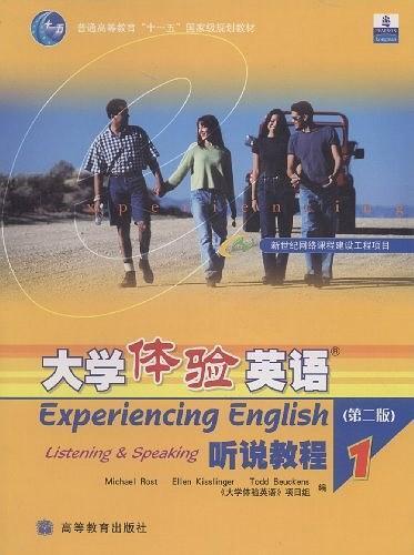 大学体验英语听说教程1