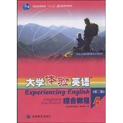 大学体验英语综合教程4