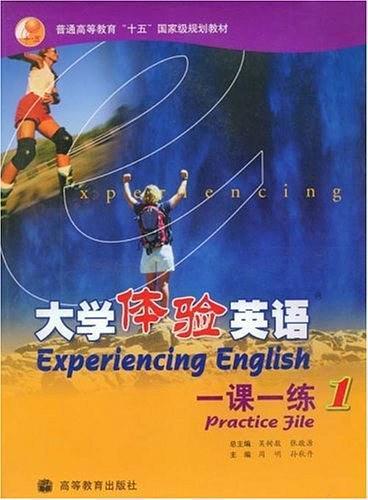 大学体验英语 一课一练1
