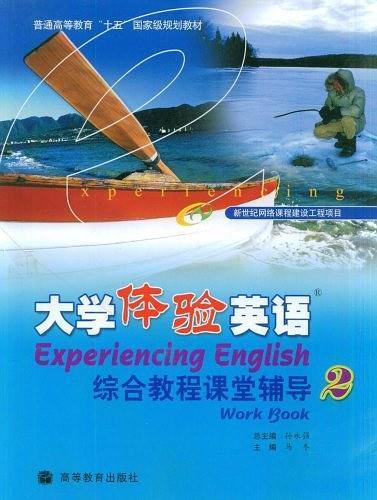 综合教程课堂辅导2-大学体验英语