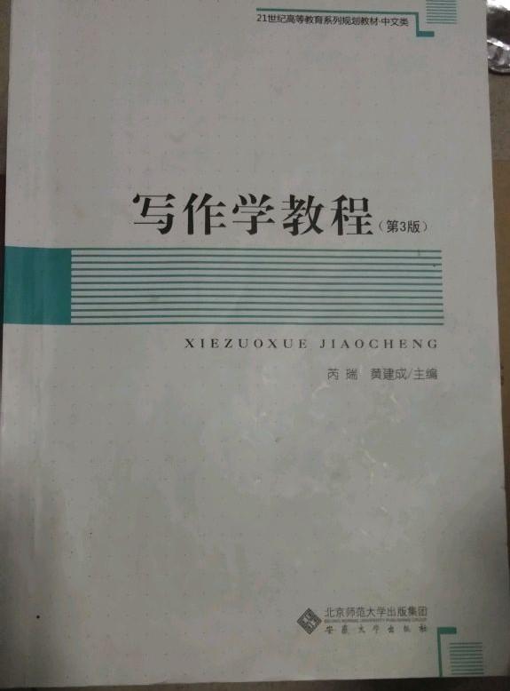 写作学教程(第3版)