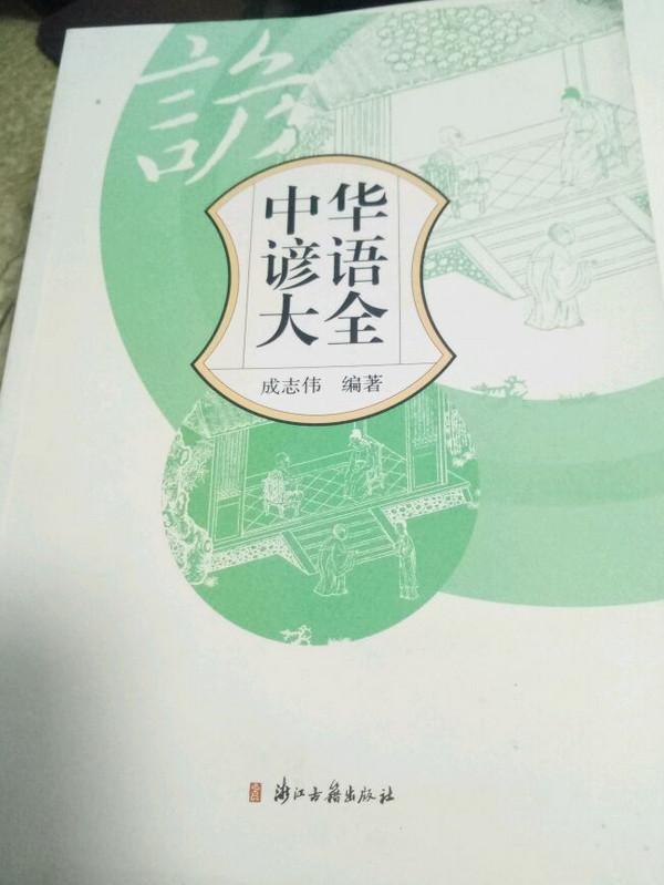 中华谚语大全