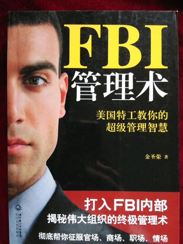 FBI管理术