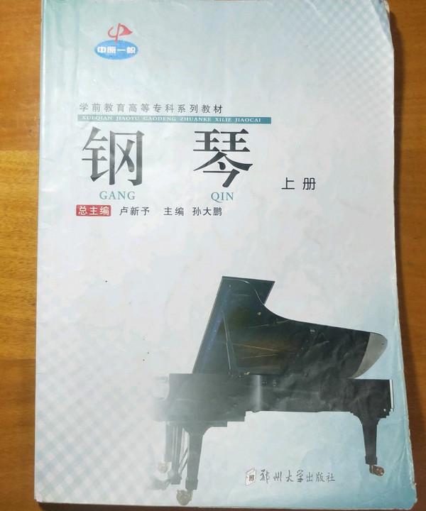 钢琴(上.下册)