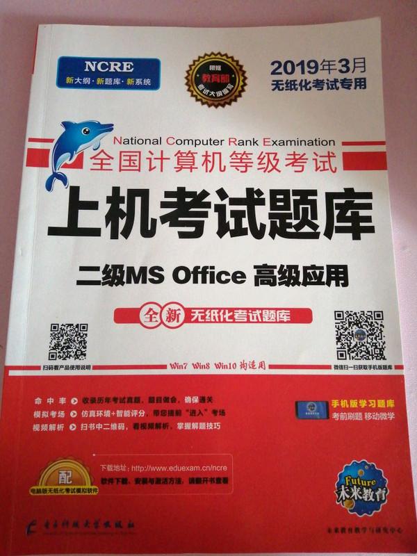 未来教育2019年3月全国计算机等级考试:上机考试题库 二级MS Office高级应用