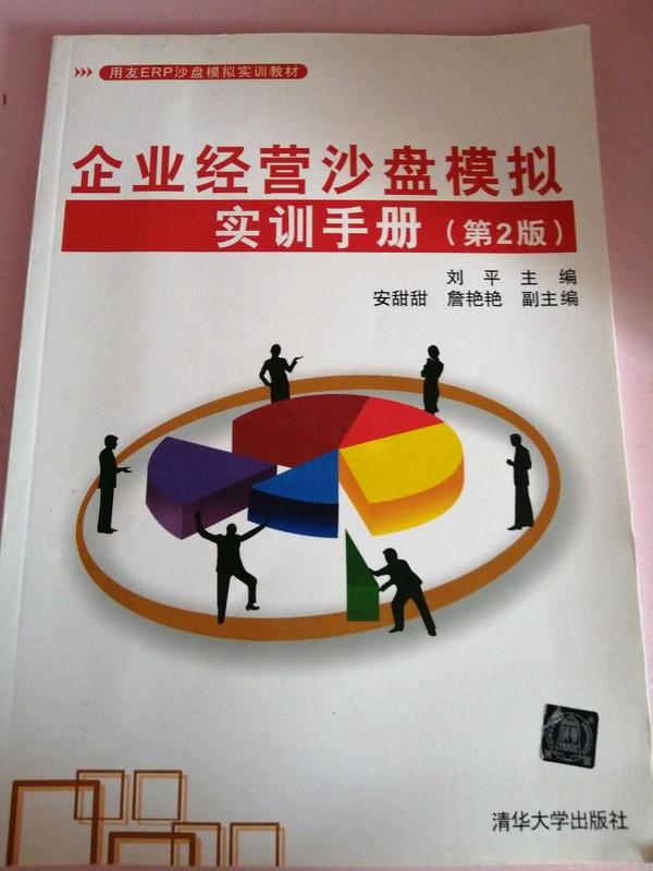 企业经营沙盘模拟实训手册(第2版)