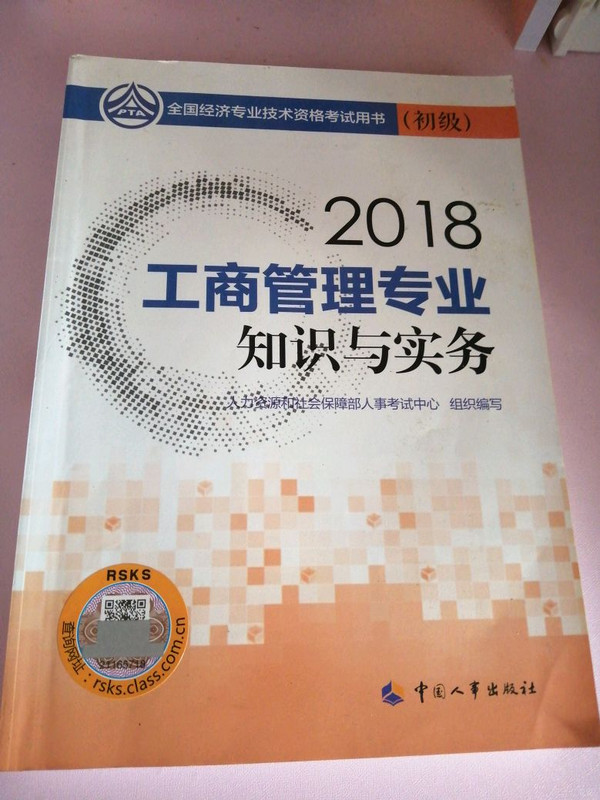 备考2019初级经济师教材 工商管理专业知识与实务(初级)