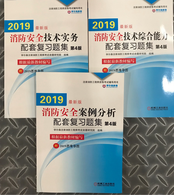 备考2019 2018注册消防工程师资格考试辅导用书 消防安全技术实务配套复习题集