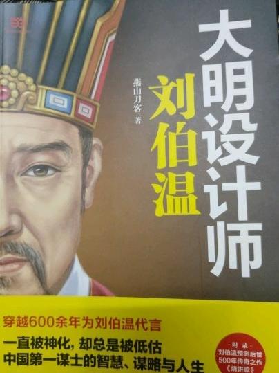 大明设计师刘伯温(已删除)-买卖二手书,就上旧书街