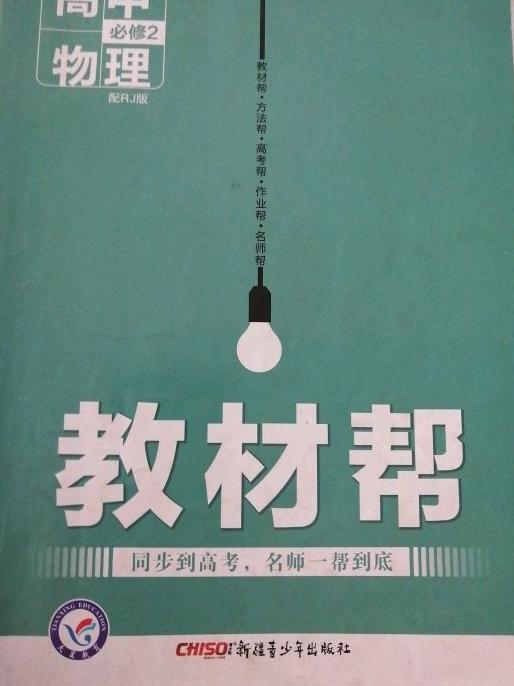 教材帮 必修2 物理 RJ (人教版)(2019版)--天星教育