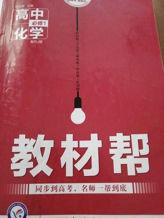 教材帮 必修1 化学 RJ (人教版)(2019版)--天星教育