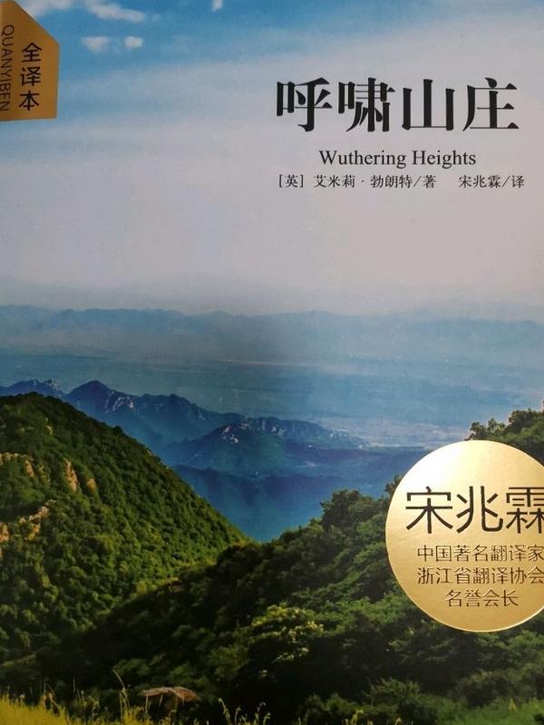 呼啸山庄(全译本)(精)/大悦读