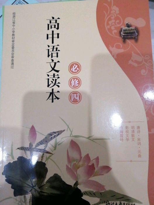 高中语文读本(必修四)