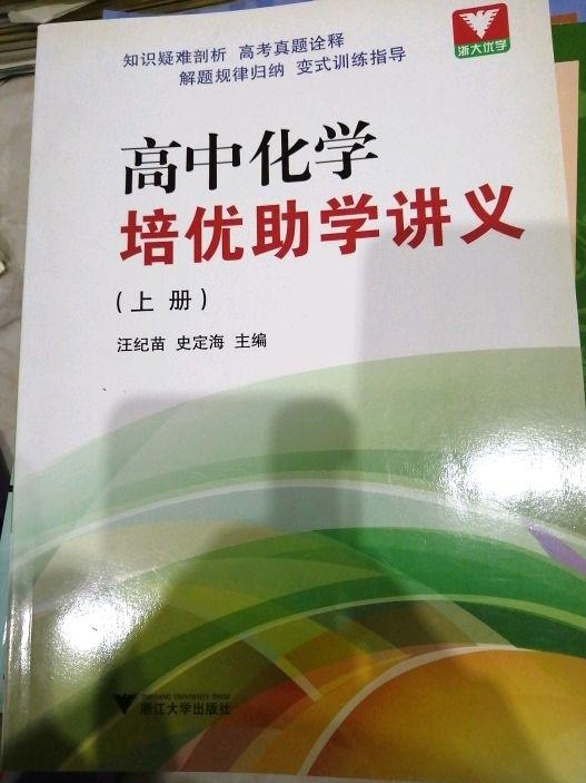 高中化学培优助学讲义(上)-买卖二手书,就上旧书街