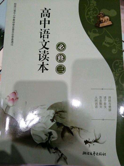 高中语文读本(必修三)