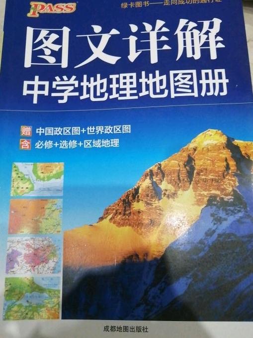 2017图文详解中学地理地图册(通用版)16K-买卖二手书,就上旧书街