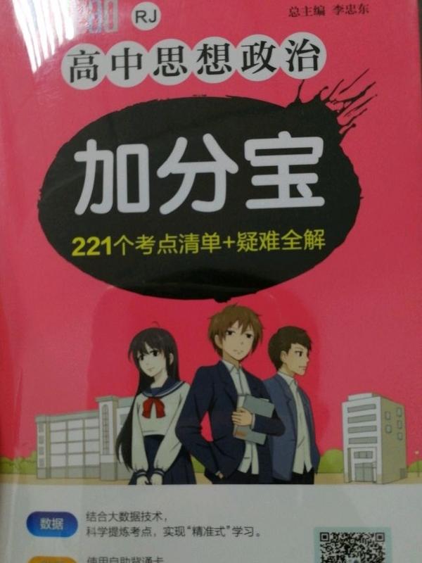 高中政治加分宝(RJ)-买卖二手书,就上旧书街