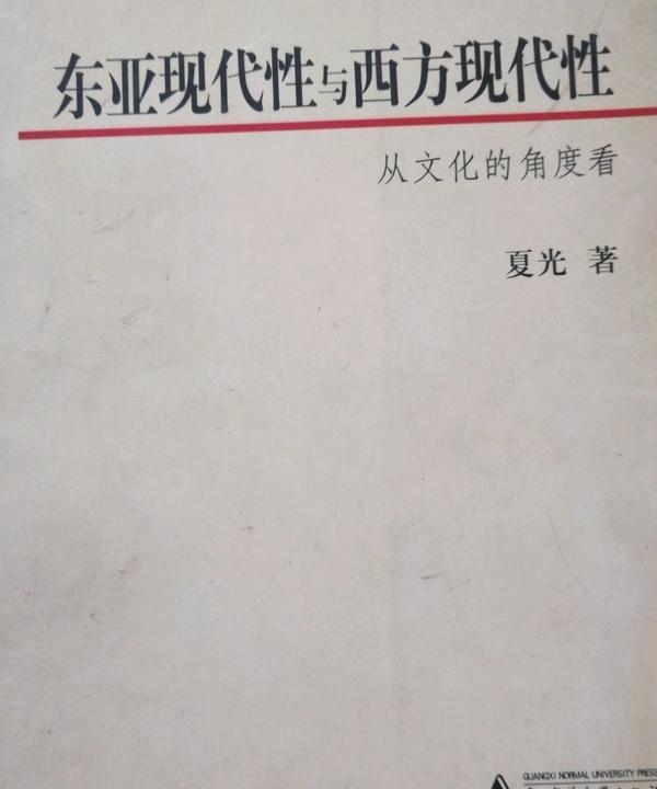 东亚现代性与西方现代性
