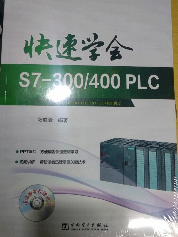 快速学会S7-300 400PLC(附光盘)