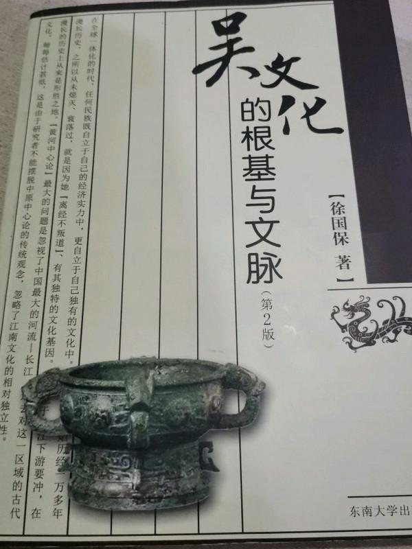 吴文化的根基与文脉(第2版)