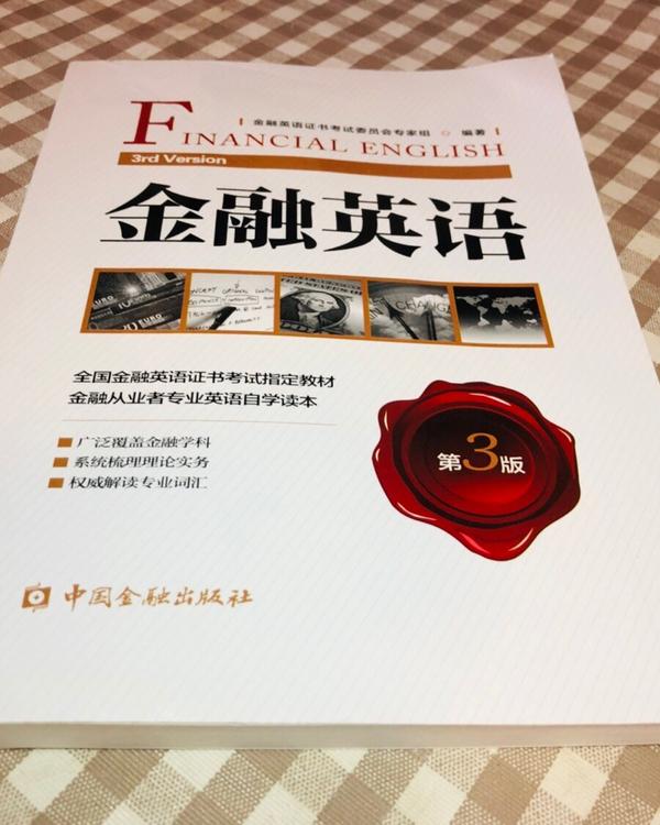 金融英语(第三版)
