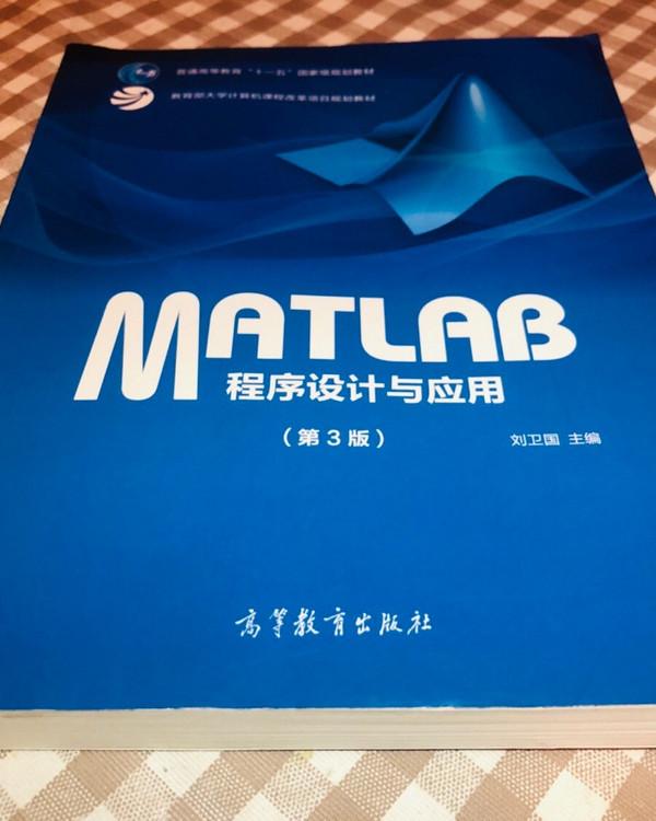 MATLAB程序设计与应用(第3版教育部大学计算机课程改革项目规划教材普通高等教育十一五国家级规划教材)