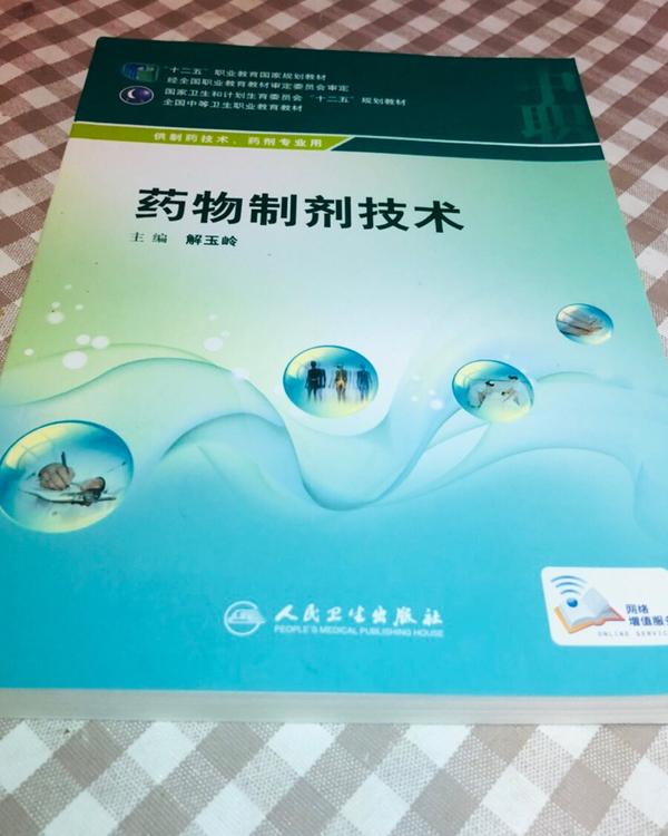 药物制剂技术(供制药技术、药剂专业用)
