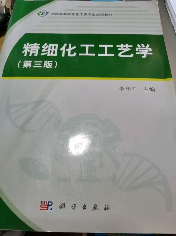 精细化工工艺学(第三版)