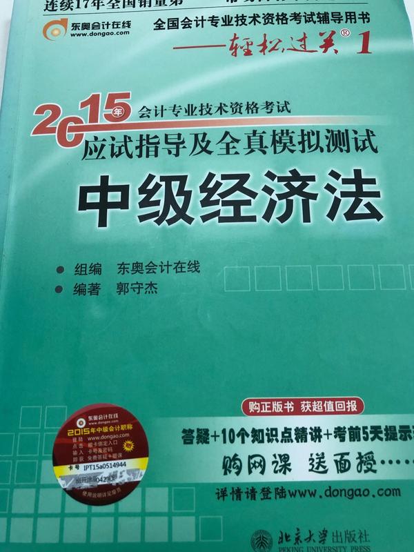 轻松过关一 2015年中级会计职称考试教材 应试指导及全真模拟测试:中级经济法-买卖二手书,就上旧书街