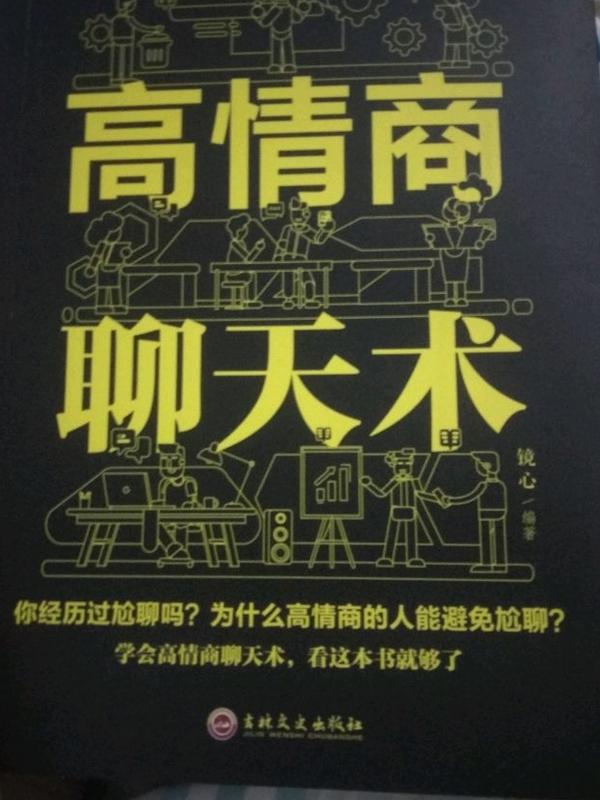 高情商聊天术(32开平装)